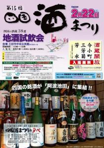 四国酒まつりA4_2015