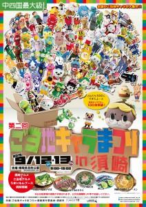 「ご当地キャラ祭りin須崎」ポスター