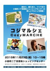 cozymarche_leaf