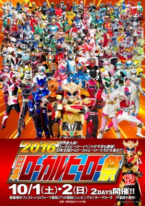 2016LHF_poster_ver01